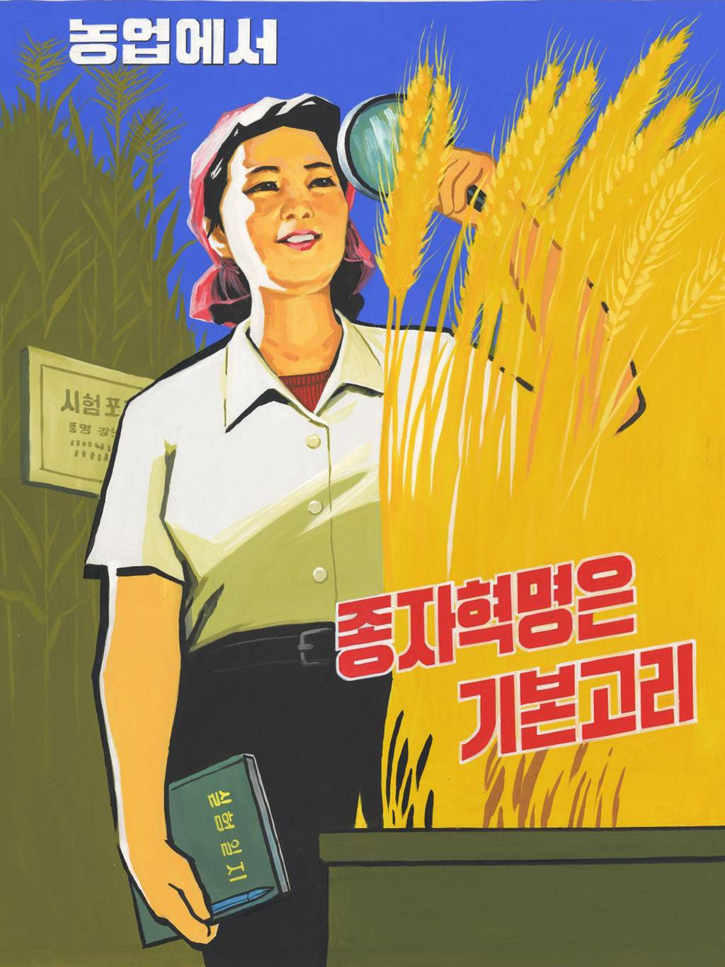 Rare North Korea Propoganda Posters Go On Display For First Time m7csQ3zKBnk poster 1.jpg