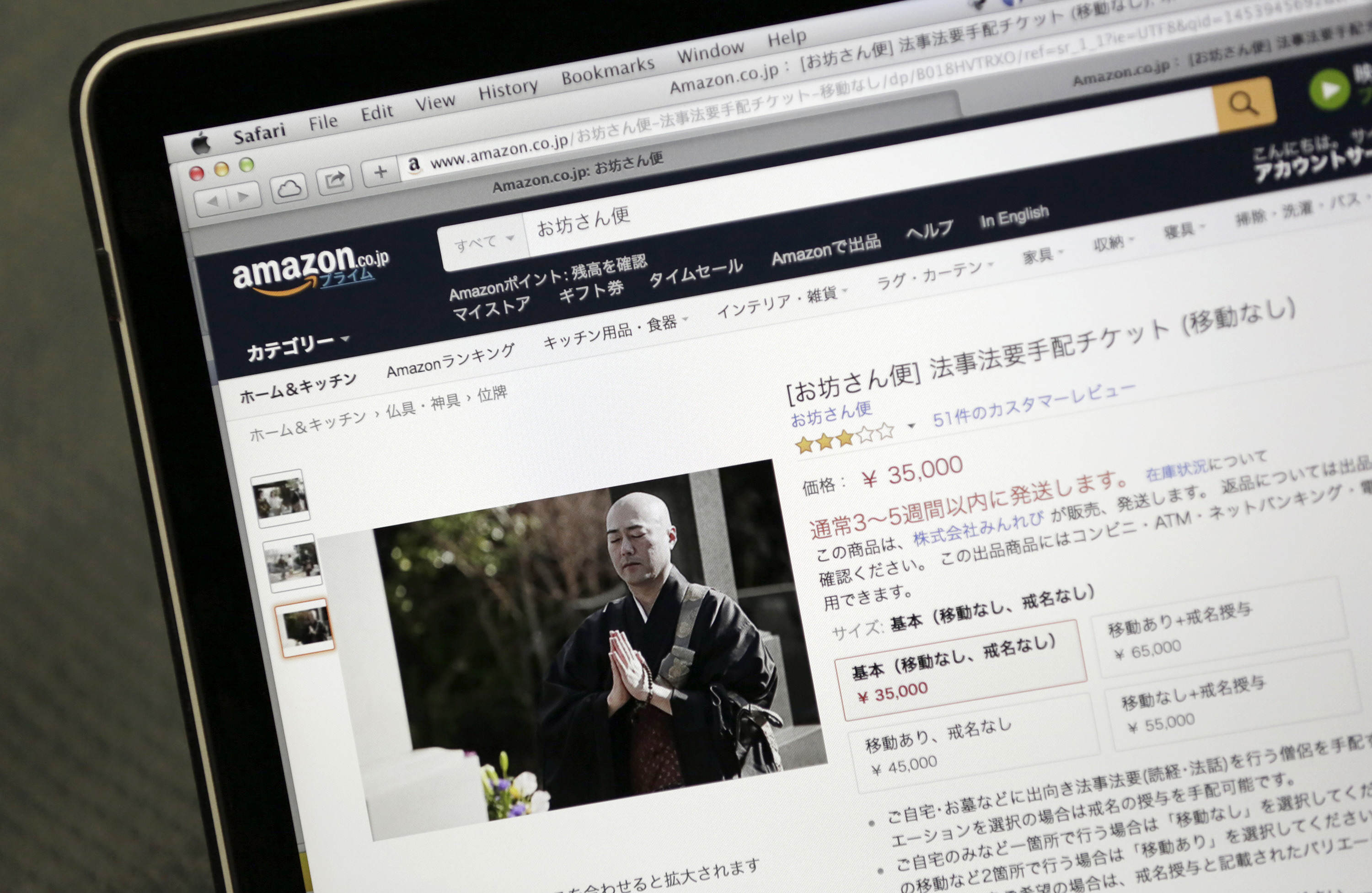 PA 25379539 You Can Now Rent A Buddhist Monk Online, Because Amazon