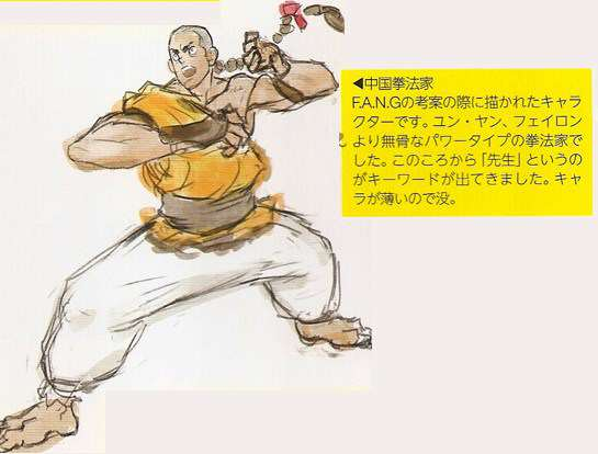 street fighter v fang early design Early Street Fighter V Designs Show Some Pretty Weird Fighters