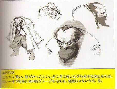 street fighter v sinister man Early Street Fighter V Designs Show Some Pretty Weird Fighters